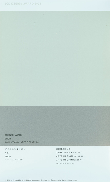 JCDデザイン賞2004