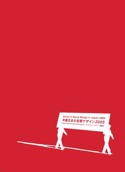 年鑑日本の空間デザイン2005