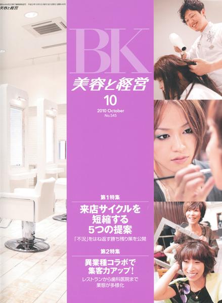 美容と経営 10